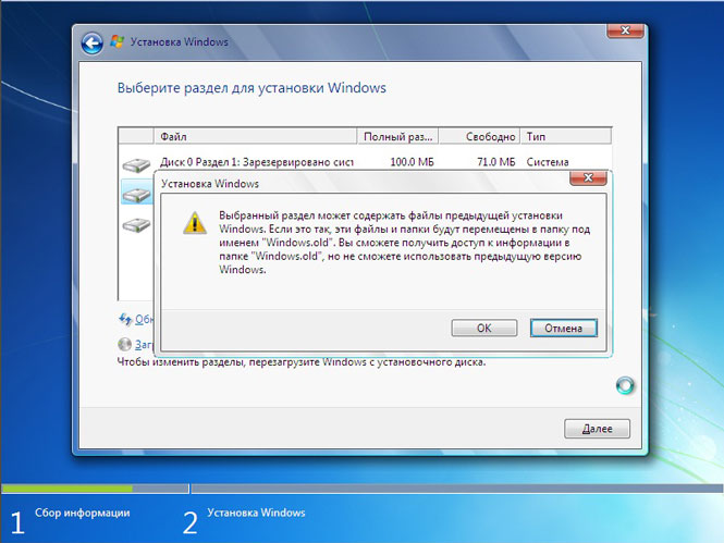 Непосредственный процесс установки Windows 7