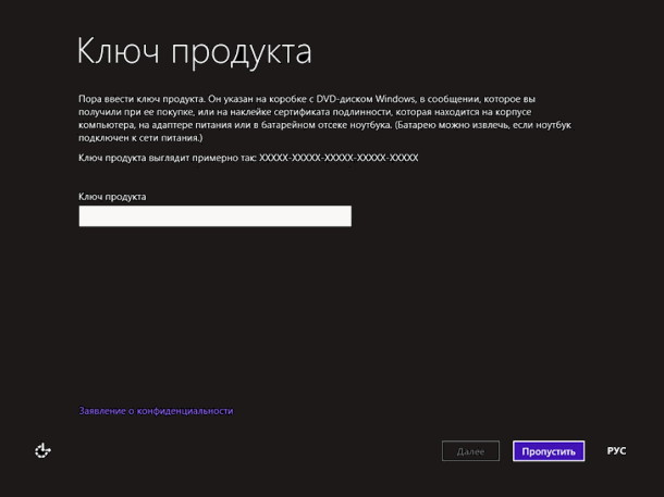 ustanovka-windows-8-1-instrukciya-product-key