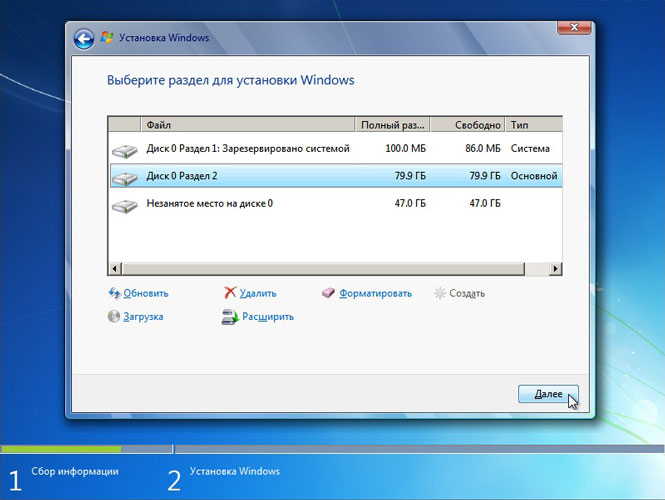 Выбор раздела для установки Windows 7