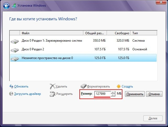 Где установить windows