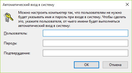Автоматический вход в Windows 10